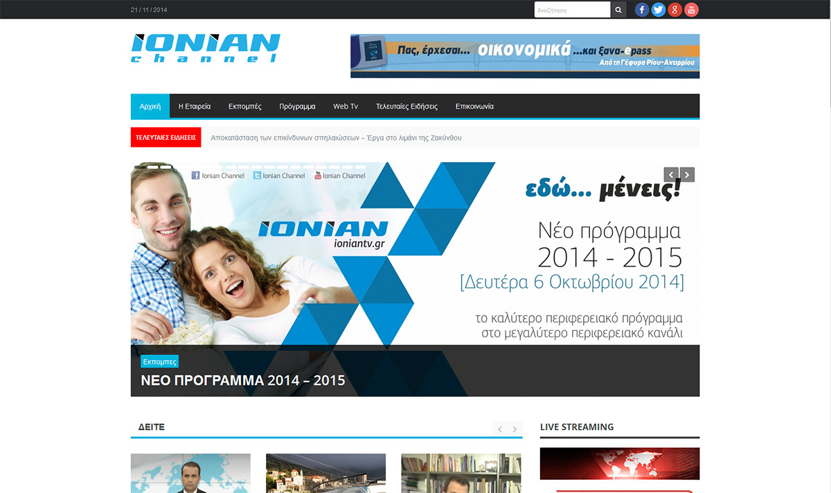 Ionian Channel